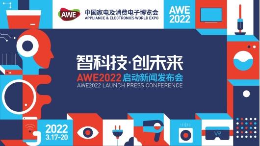 智科技创未来AWE2022正式启动